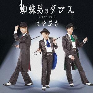 <CD> はやぶさ / 蜘蛛男のダンス(シングルバージョン)(Cタイプ)