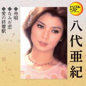 <CD> 八代亜紀 / 舟唄/なみだ恋/愛の終着駅
