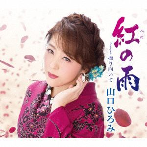 <CD> 山口ひろみ / 紅の雨