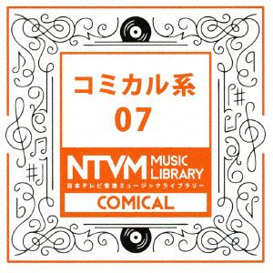 <CD> 日本テレビ音楽 ミュージックライブラリー~コミカル系07