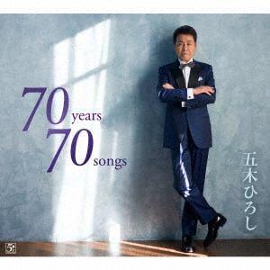 <CD> 五木ひろし / 70歳記念アルバム「日本の名曲」昭和から平成へ
