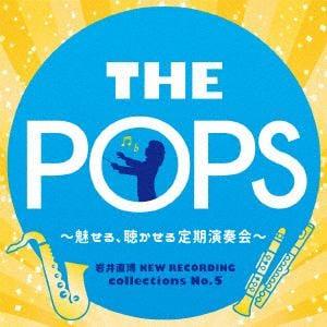 <CD> 東京佼成ウインドオーケストラ / 岩井直溥NEW RECORDING collections No.5 THEPOPS~魅せる、聴かせる定期演奏会~