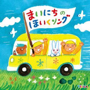 【CD】 【Hoick殿堂入り!みんなのHoickソング】まいにちの保育ソング