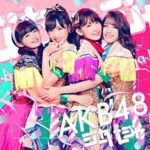 <CD> AKB48 / ジャーバージャ(Type E)(通常盤)(DVD付)