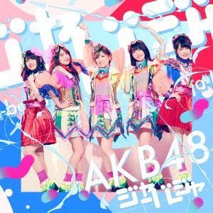 【先着特典終了】<CD> AKB48 / ジャーバージャ(Type A)(初回限定盤)(DVD付)