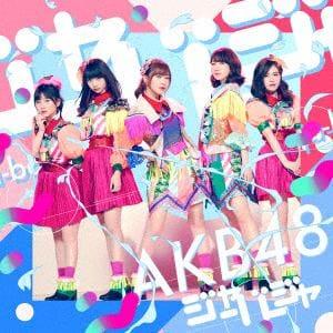 【先着特典終了】<CD> AKB48 / ジャーバージャ(Type B)(初回限定盤)(DVD付)