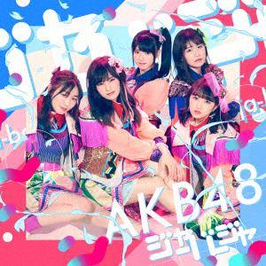【先着特典終了】<CD> AKB48 / ジャーバージャ(Type C)(初回限定盤)(DVD付)