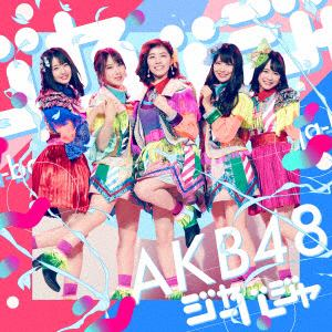 【先着特典終了】<CD> AKB48 / ジャーバージャ(Type D)(初回限定盤)(DVD付)