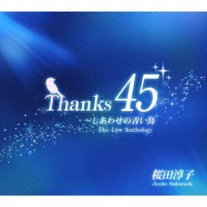 <CD> 桜田淳子 / Thanks 45~マイ・アイドロジー(DVD付)
