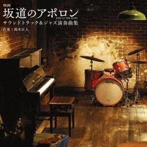 <CD> 映画「坂道のアポロン」サウンドトラック&ジャズ演奏曲集