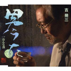 <CD> 吉幾三 / 男うた
