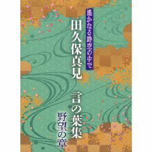 <CD> 遙かなる時空の中で 田久保真見 言の葉集 野望の章