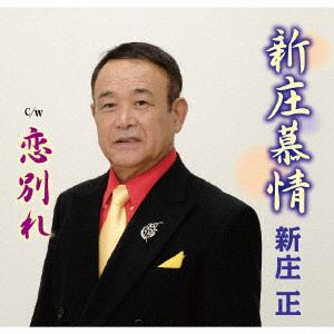 <CD> 新庄正 / 新庄慕情