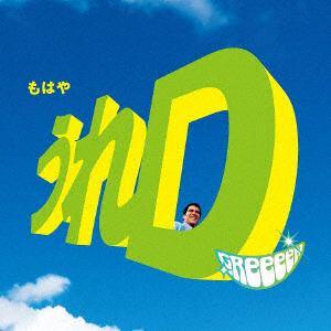 <CD> GReeeeN / うれD(通常盤)