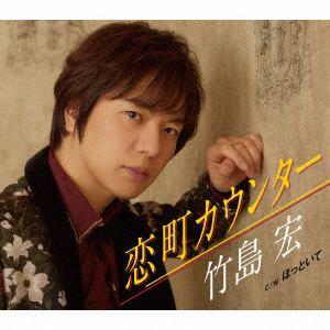 <CD> 竹島宏 / 恋歌カウンター(Aタイプ)