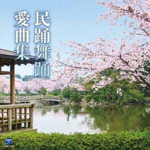 <CD> 民踊舞踊愛曲集