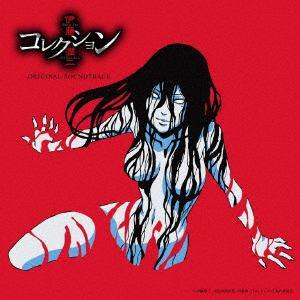 <CD> TVアニメ「伊藤潤二『コレクション』」オリジナル・サウンドトラック