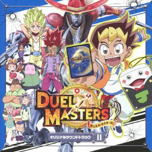 <CD> デュエル・マスターズ-オリジナルサウンドトラック Ⅱ