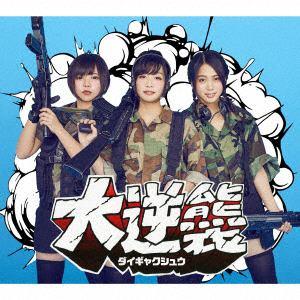 <CD> あゆみくりかまき / 大逆襲(初回生産限定盤)(Blu-ray Disc付)
