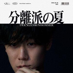 <CD> 小袋成彬 / 分離派の夏