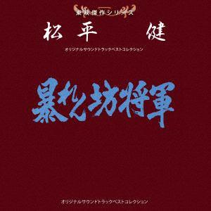 <CD> 東映傑作シリーズ 松平健「暴れん坊将軍」