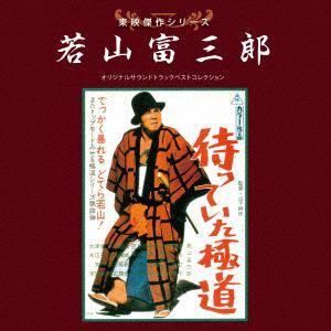 <CD> 東映傑作シリーズ 若山富三郎ベストコレクション