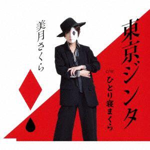 <CD> 美月さくら / 東京ジンタ