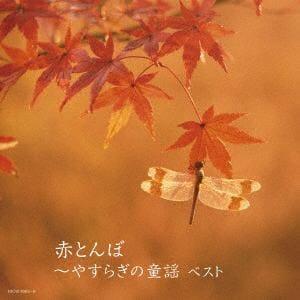 <CD> 赤とんぼ~やすらぎの童謡 キング・スーパー・ツイン・シリーズ 2018