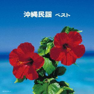 <CD> 沖縄民謡 キング・スーパー・ツイン・シリーズ 2018