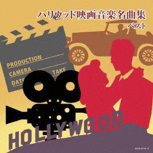 CD> ハリウッド映画音楽名曲集 ...