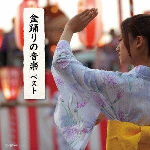 <CD> 盆踊りの音楽 キング・スーパー・ツイン・シリーズ 2018