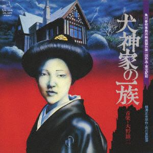 <CD> 「犬神家の一族」オリジナルサウンドトラック