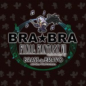 <CD> ゲームミュージック / BRA★BRA FINAL FANTASY Ⅶ BRASS de BRAVO with Siena Wind Orchestra
