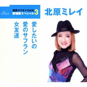 <CD> 北原ミレイ / 通信カラオケDAM 愛唱歌スペシャル3 愛したいの/愛のサフラン/女友達