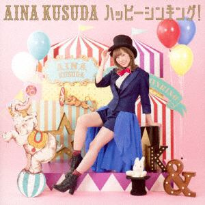 <CD> 楠田亜衣奈 / ハッピーシンキング!(初回限定盤A)(DVD付)