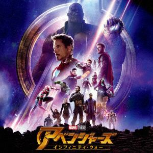 <CD> アベンジャーズ/インフィニティ・ウォー(オリジナル・サウンドトラック)