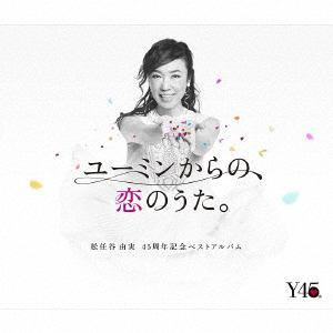 <CD> 松任谷由実 / ユーミンからの、恋のうた。(初回限定盤A)(Blu-ray Disc付)