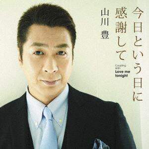 <CD> 山川豊 / 今日という日に感謝して