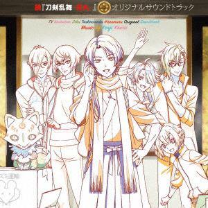 <CD> 続『刀剣乱舞-花丸-』オリジナルサウンドトラック