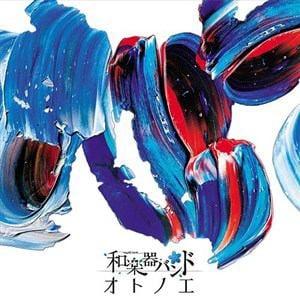 <CD> 和楽器バンド / オトノエ(LIVE映像盤)(DVD付)