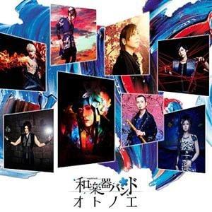 <CD> 和楽器バンド / オトノエ