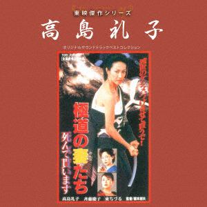 <CD> 東映傑作シリーズ 高島礼子「極道の妻たち」