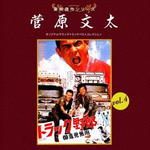 <CD> 東映傑作シリーズ 菅原文太VOL.4「トラック野郎(1)」