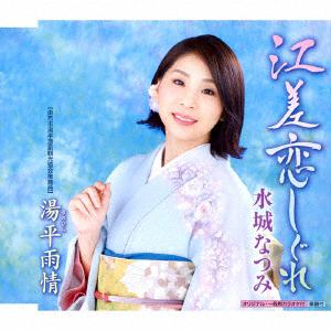 <CD> 水城なつみ / 江差恋しぐれ