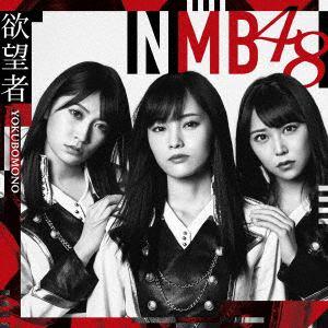 <CD> NMB48 / 欲望者(Type-A)(DVD付)