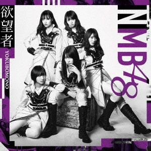 <CD> NMB48 / 欲望者(Type-B)(DVD付)