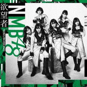 <CD> NMB48 / 欲望者(Type-C)(DVD付)