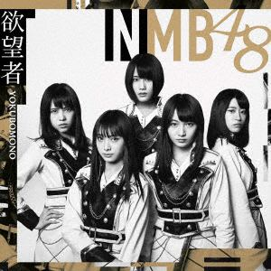 <CD> NMB48 / 欲望者(Type-D)(DVD付)