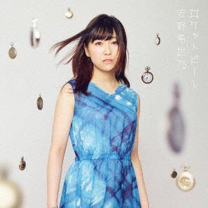【発売日翌日以降お届け】<CD> 安野希世乃 / ロケットビート