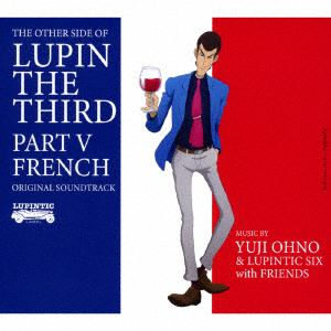 <CD> Yuji Ohno&Lupintic Six / ルパン三世 PART5 オリジナル・サウンドトラック「THE OTHER SIDE OF LUPIN THE THIRD PART Ⅴ ~FRENCH」